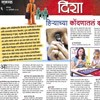 Sakal-Paper-Article-20th-January-2014