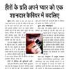 Savera-India-Times-9th-April-2014
