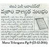 Mana-Telangana-(23-12-2016)_100x100