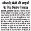 Pratah-Khabar_Guwahati_pg08_28.12_100x100