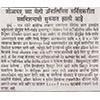 Samrat_Nashik_pg03_22.12_100x100