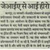 Dainik-Aaj_Kanpur_pg08_03.01_100x100