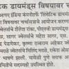 Pune-GIA-India-Saamana-May-28-2018-Pg-No-06