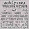 Aaj, Pg-08, Jul 06, Kanpur-sm