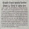 Daily Milap, Pg 10, Jul 10, Amritsar-sm