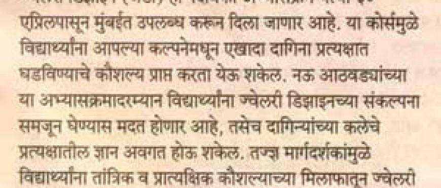 Sakaal_Pune