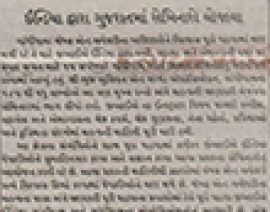 Gujarat Mirror – Gandhidham