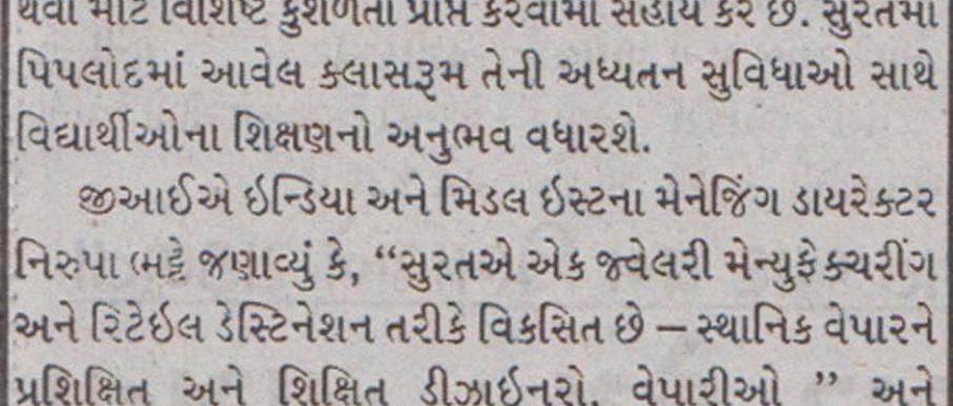 Kesari – Bhavnagar edition