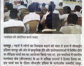 Lokmat Samachar – Nagpur edition