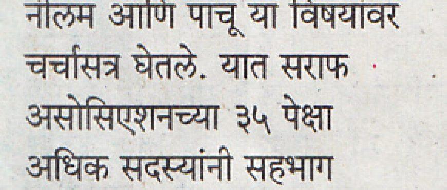 Sakal – Aurangabad