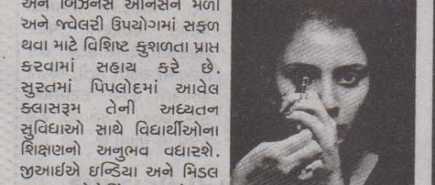 Samna Dainik – Surat edition