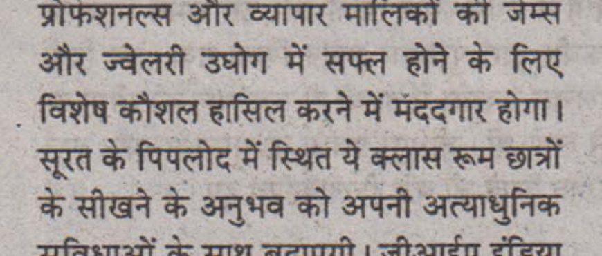 Savera India Times – Vapi edition