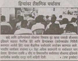 Tarun Bharat – Nagpur edition